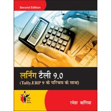 Learning Tally 9.0 (with Introduction to Tally.ERP 9)